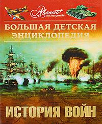 Большая детская энциклопедия. Том 32. История войн