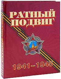 Ратный подвиг. 1941-1945