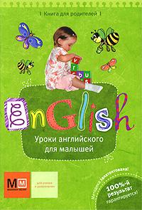 Уроки английского для малышей. Книга для родителей