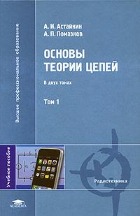 Основы теории цепей. В 2 томах. Том 1