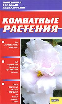 А. В. Борисова, О. В. Бердникова Комнатные растения растения