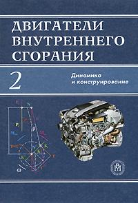 Двигатели внутреннего сгорания. В 3 книгах. Книга 2. Динамика и конструирование