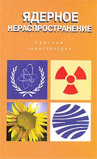 Ядерное нераспространение. Краткая энциклопедия ( 978-5-8243-1130-3 )