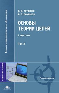Основы теории цепей. В 2 томах. Том 2