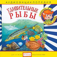 Удивительные рыбы (аудиокнига CD)
