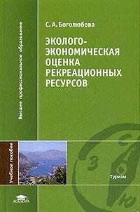 Эколого-экономическая оценка рекреационных ресурсов