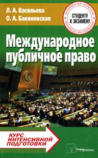 Международное публичное право. Курс интенсивной подготовки
