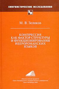 Компрессия как фактор структуры и функционирования иберороманских языков