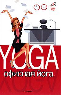 Офисная йога