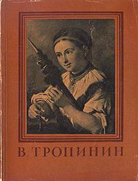 В. Тропинин