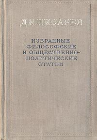 Д. И. Писарев. Избранные философские и общественно-политические статьи