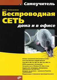 Денис Колисниченко Беспроводная сеть дома и в офисе