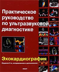 Практическое руководство по ультразвуковой диагностике. Эхокардиография