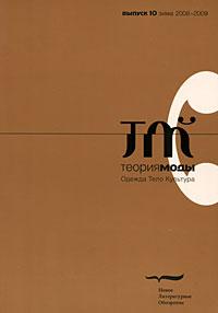 Теория моды, №10, 2008-2009