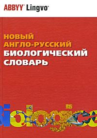 Новый англо-русский биологический словарь / New English-Russian Dictionary of Biology