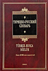 Турецко-русский словарь / Turkce-Rusca Sozluk ( 978-5-17-057922-8, 978-5-403-00333-9, 978-5-478-01161-1 )