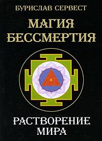 Магия бессмертия. Растворение мира