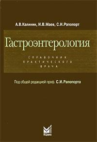 Гастроэнтерология. Справочник практического врача