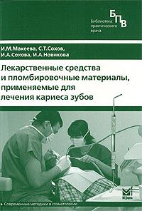 Лекарственные средства и пломбировочные материалы, применяемые для лечения кариеса зубов