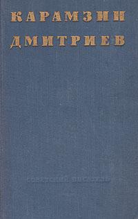 Н. Карамзин. И. Дмитриев. Избранные стихотворения
