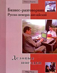 Бизнес-разговорник русско-немецко-английский. Деловые поездки ( 978-5-222-13359-0 )