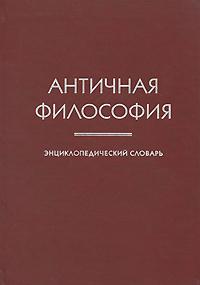 Античная философия. Энциклопедический словарь