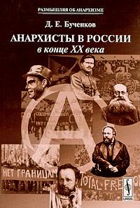 Анархисты в России в конце XX века