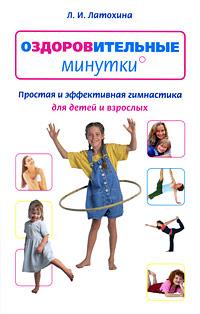 Оздоровительные минутки. Простая и эффективная гимнастика для детей и взрослых