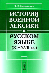 История военной лексики в русском языке (XI-XVII вв.)