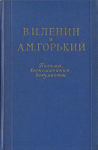 В. И. Ленин и А. М. Горький. Письма, воспоминания, документы