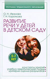 Развитие речи у детей 5-7 лет в детском саду