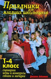 Праздники для младших школьников