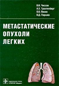 Метастатические опухоли легких