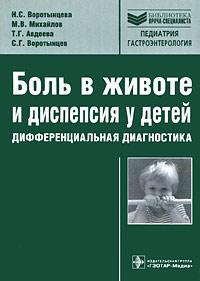 Боль в животе и диспепсия у детей. Дифференциальная диагностика