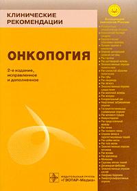 Клинические рекомендации. Онкология