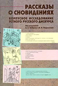 Рассказы о сновидениях. Корпусное исследование устного русского дискурса (+ CD-ROM)