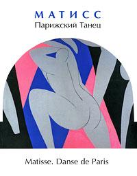 Матисс. Парижский Танец / Matisse: Danse de Paris