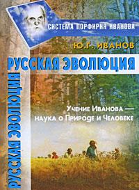Русская эволюция