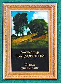 Александр Твардовский. Стихи разных лет