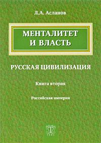 Менталитет и власть. Русская цивилизация. Книга 2. Российская империя