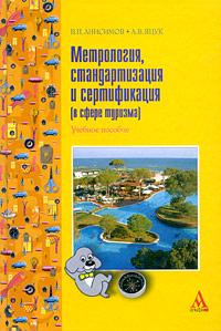 Метрология, стандартизация и сертификация (в сфере туризма)