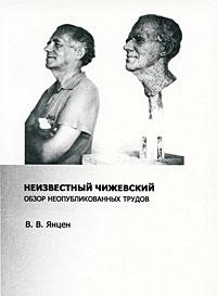 Неизвестный Чижевский. Обзор неопубликованных трудов