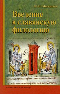 Введение в славянскую филологию