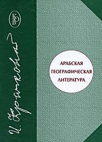 Арабская географическая литература