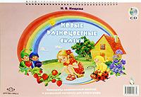 Новые разноцветные сказки. Конспекты комплексных занятий и разрезной материал для коврографа (+ CD)