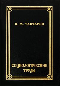 К. М. Тахтарев. Социологические труды