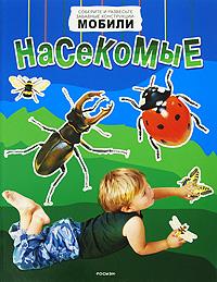 Насекомые12296407Совершите увлекательное путешествие в удивительный мир насекомых вместе с нашей необычной книжкой, содержащей четыре раскладных листа с двумя готовыми к изготовлению подвесными конструкциями-мобилями. Украсьте свою комнату этими познавательными и забавными картинками, легко вращающимися в потоках воздуха! Превратите учебу в удовольствие! Обратите внимание, что, сделав мобили, вы не испортите книгу и сможете перечитать ее еще раз. Формат: 24,5 см x 32 см.