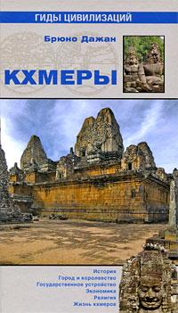 Кхмеры ( 978-5-9533-2738-1 )
