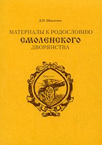 Материалы к родословию смоленского дворянства
