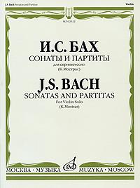 И. С. Бах. Сонаты и партиты. Для скрипки соло